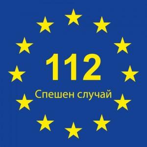 112 Eвропейски номер за спешни повиквания
