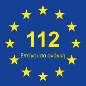 112 Ευρωπαϊκός αριθμός έκτακτης ανάγκης